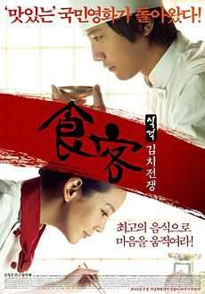 Le Grand Chefs 2 : Kimchi Battle (2010)